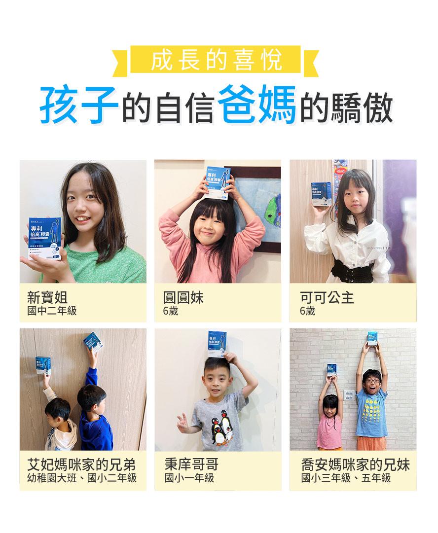 青春期長高吃什麼最有效?眾多爸媽推薦BHKs專利倍高,孩子都靠它長高了。