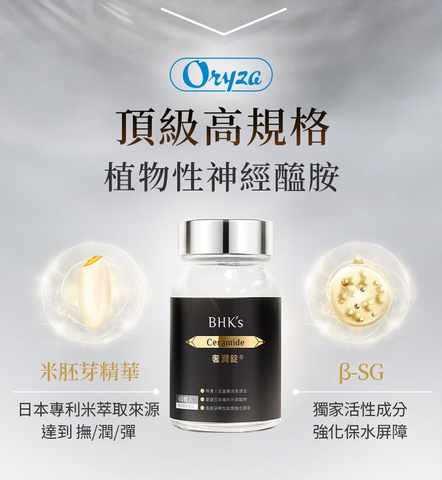 BHK's奢潤錠是取自日本專利米胚芽萃取的賽洛美,能潤澤肌膚、減少紋路、抗皺、保持彈性;獨家活性成分β-SG,能預防細紋生成,達到抗老效果。