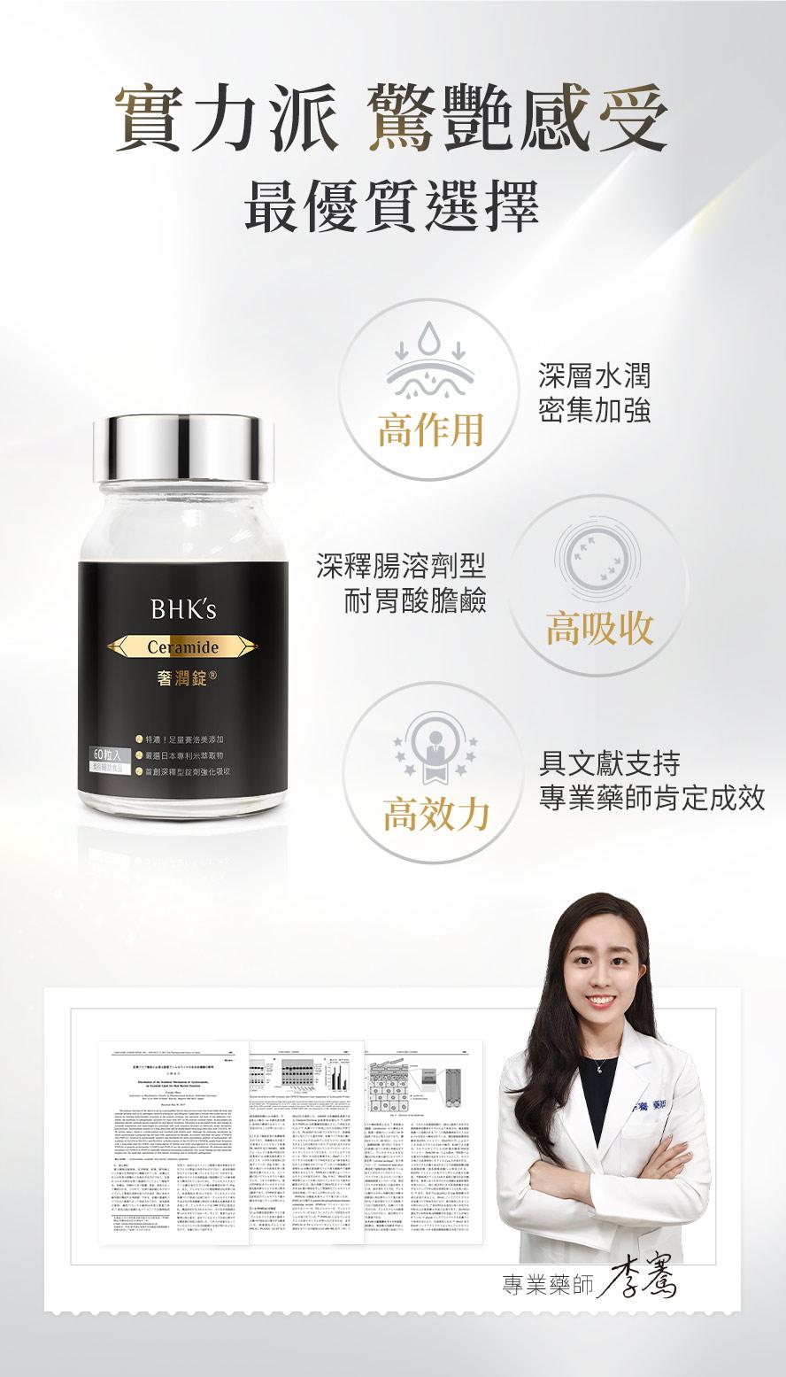 BHKs奢潤錠獨家深釋腸溶劑型,耐胃酸膽鹼,高吸收率、高作用率,增加皮膚角質層中神經醯胺含量,功效獲得專業藥師與國際文獻的肯定。