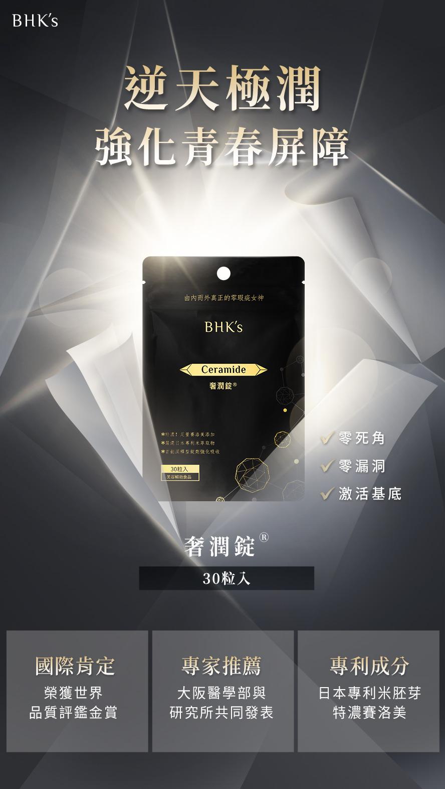 BHK's奢潤錠(賽洛美),選自風靡日本的抗皺因子神經醯胺,獲大阪醫學部研究發表,有效改善肌膚的水分含量,舒緩乾燥不適、減緩細紋增生。