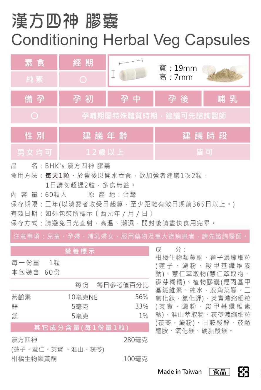 四神膠囊成分符合國家認證,安全無疑慮,持續使用有助於排除體內的濕氣。