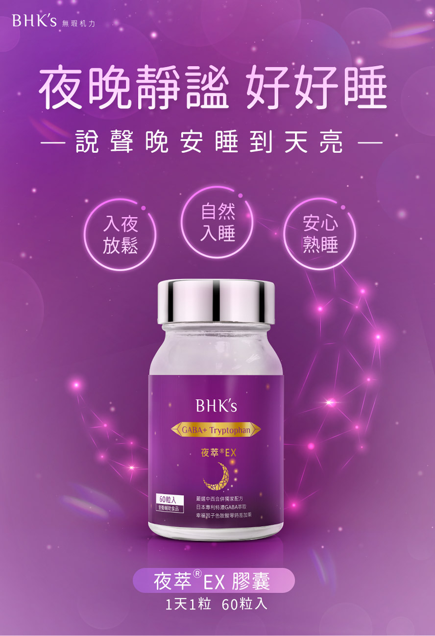 BHK's夜萃EX是你一覺到天亮的秘密武器,自然入睡不再翻來覆去,成功改善失眠。