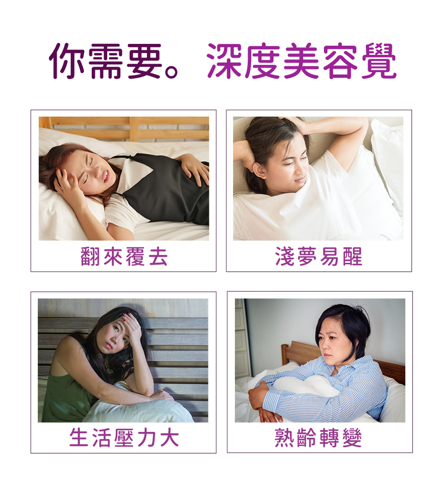 難入睡、淺眠、容易作夢、壓力大睡不好、更年期失眠,如何改善睡眠品質?