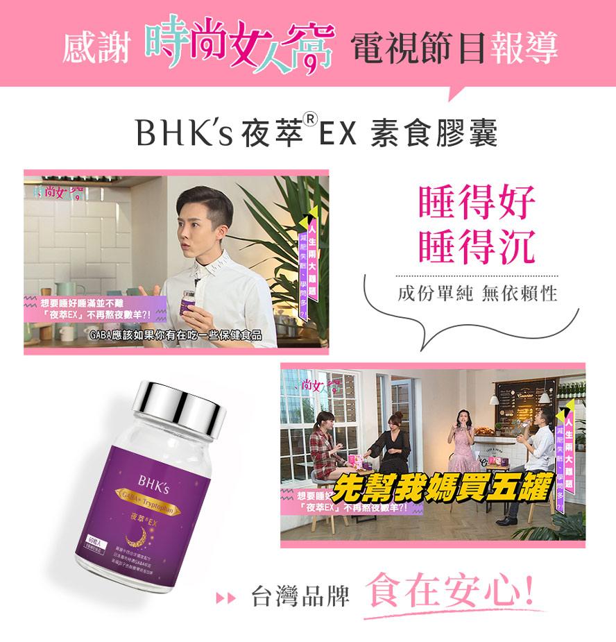 時尚女人窩強力推薦台灣品牌BHK夜萃EX,成功擁有好的睡眠品質,成分單純,無依賴性。