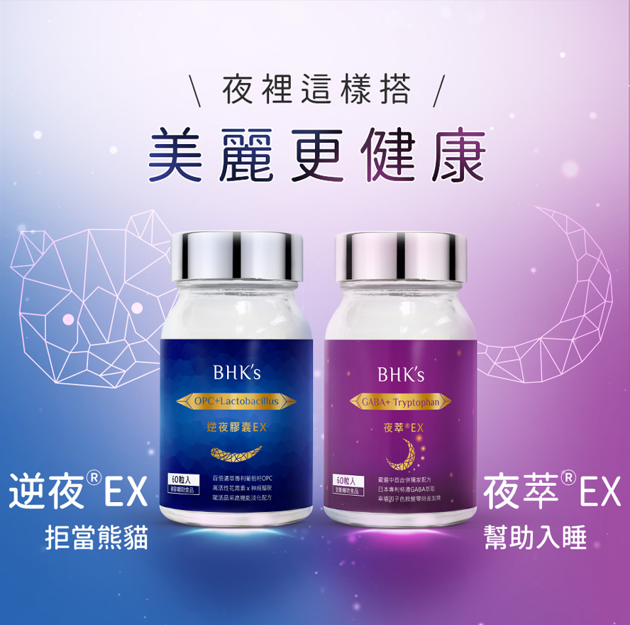 BHKs夜萃EX可幫助入睡,建議搭配BHKs逆夜EX可幫助淡化黑眼圈,夜晚睡得好、揮別熊貓眼。