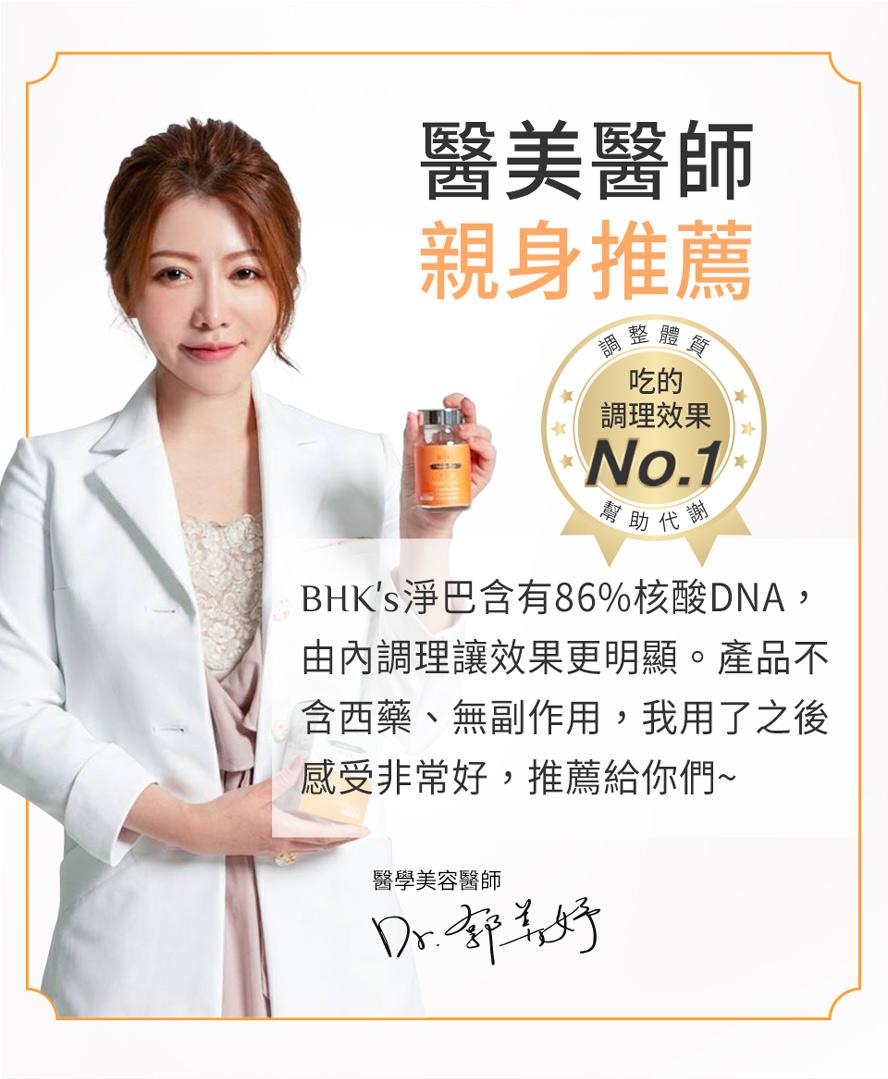 BHK's淨巴膠囊美學診所院長顏百駿推薦,可有效解決痘疤、疤痕印記問題,比醫美更高CP值。