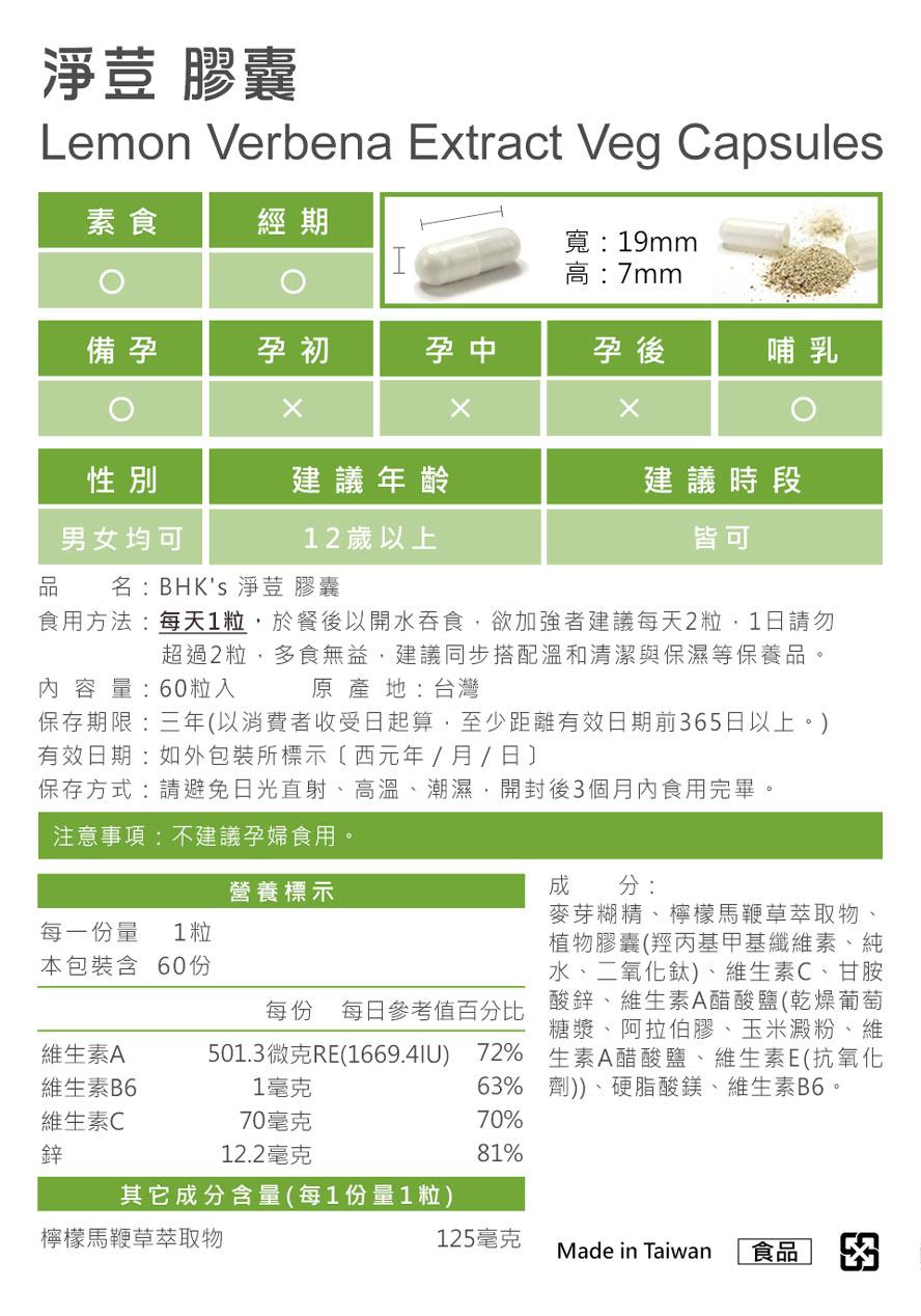 BHK's淨荳、淨巴膠囊通過安全檢驗合格,安全無慮,無副作用。