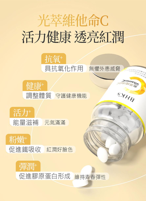 眾多藝人、網紅推薦BHK光萃維他命C,預防感冒、幫助皮膚透亮。