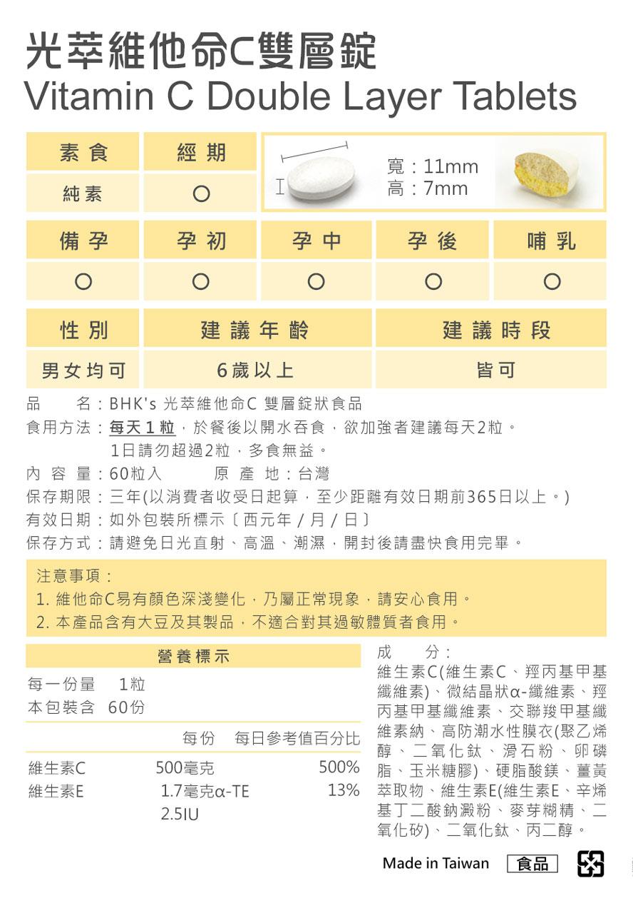 BHK維他命C雙層錠通過安全檢驗,安全無慮,無副作用,全家大小都可以吃。