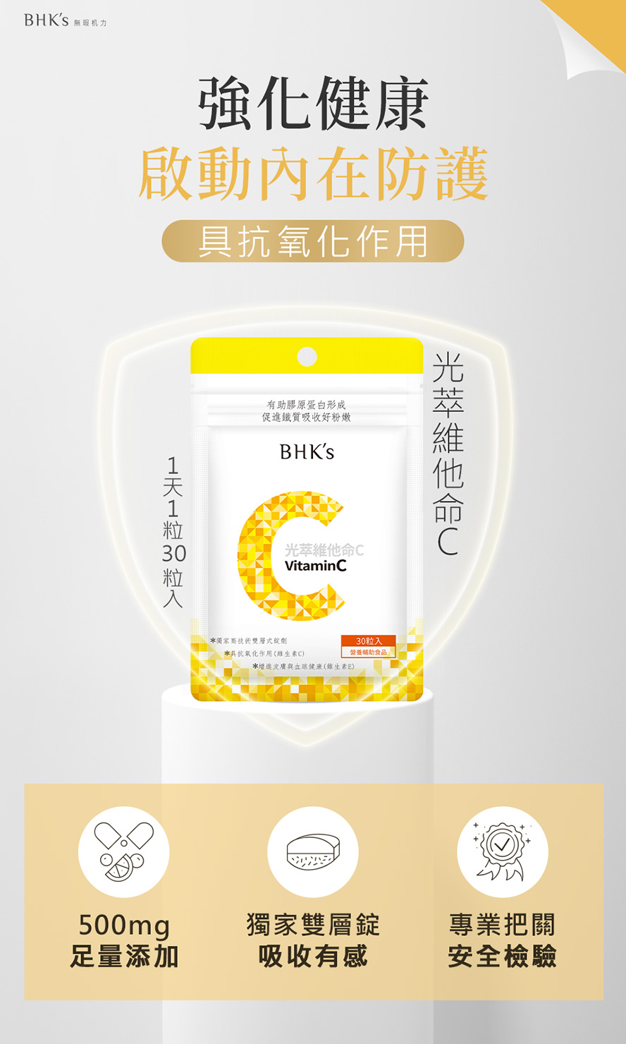 BHK's光萃維他命C,具抗氧化作用,有助於養顏美容、提升肌膚光澤度、維護健康機能。