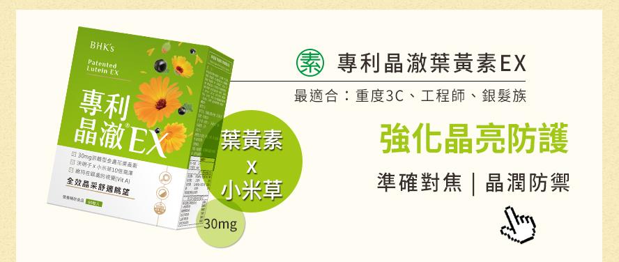 BHK's專利晶澈葉黃素適合重度用眼者,添加藻油DHA,預防黃斑部病變。