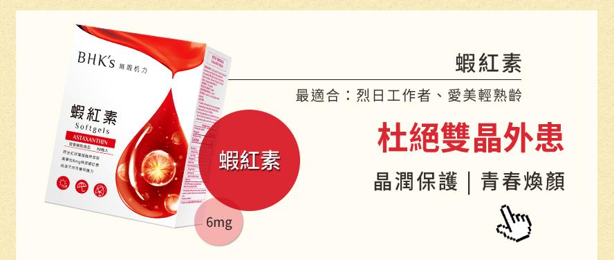 BHK's蝦紅素擁有超強抗氧化力,保護眼睛、對抗老化。
