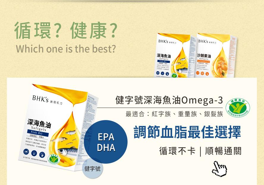 BHK's專利魚油含豐富omega-3,有助於新血管循環健康。