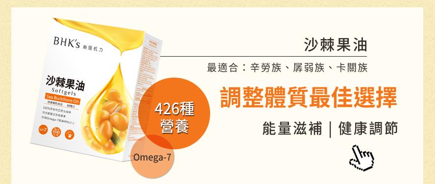 BHK's沙棘果油富含omega-7以及426種營養,能幫助調整體質。