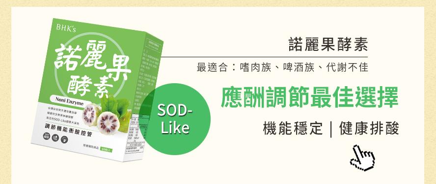 BHK's諾麗果含高效SOD-LIKE,有助於調節機能、調降尿酸,對抗痛風。