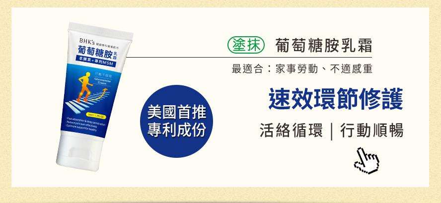 BHK's葡萄糖胺乳霜,美國醫生首推成分拿騰素,滋養關節,吸收快速。