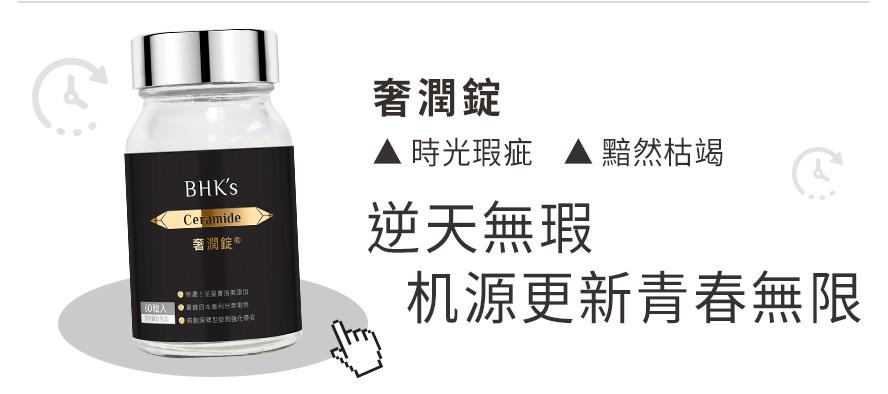 BHK's奢潤錠,主成份賽洛美,有效減少皺紋對抗初老。