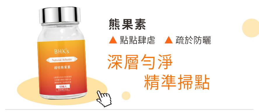 BHK's越桔熊果素含多達28種多酚類及珍貴熊果素,幫助改善肌膚斑點,淨化黑點。