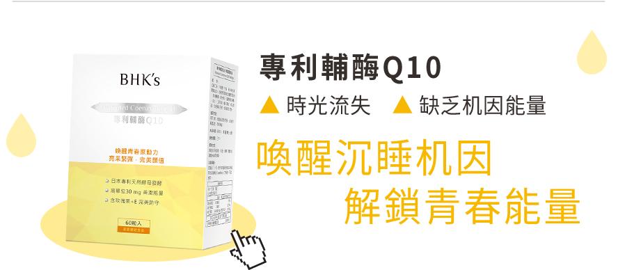 BHK's專利Q10為青春必備的絕對營養素,養顏美容對抗老化。