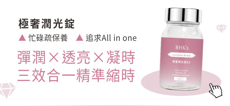 BHK's極奢潤光錠幫助彈潤、透亮、凝時,三效合一精準抗老。