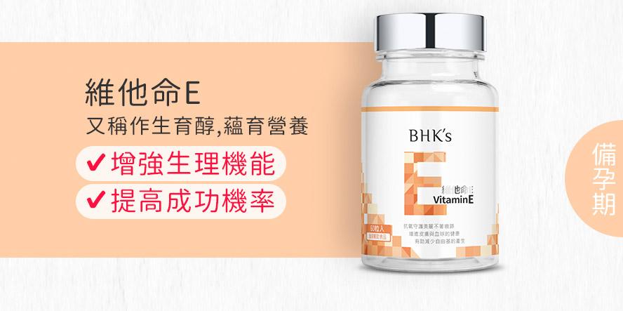BHK's孕媽咪維他命E又稱生育醇,幫助調整體質,提供備孕期所需營養。