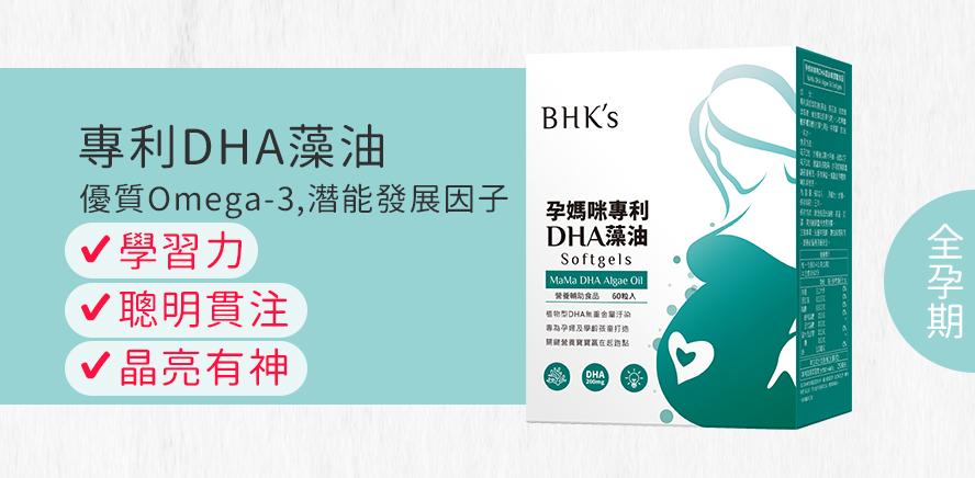 BHK's孕媽咪專利DHA藻油有專業營養師推薦,加強寶寶潛能開發。