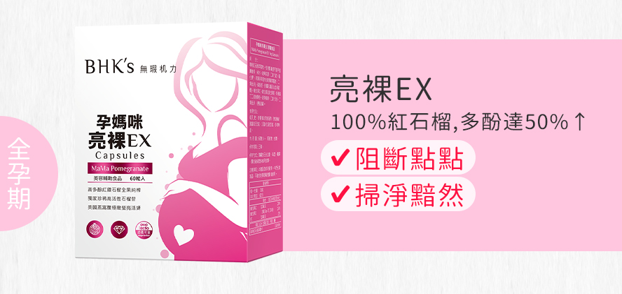 BHK's孕媽咪亮裸採100%紅石榴,幫助孕媽咪瓦解斑點,孕期也能安心美白。