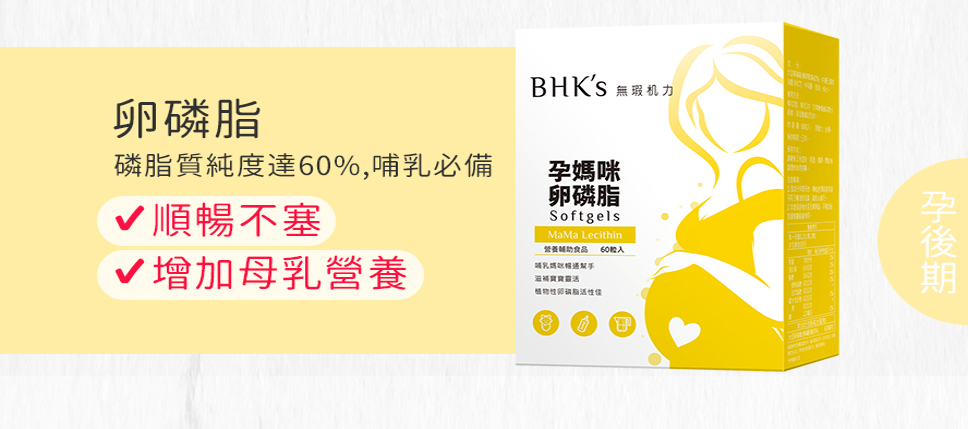 BHK's孕媽咪卵磷脂,磷脂質純度達60%,給媽咪最好的補充,哺餵母奶不阻塞。