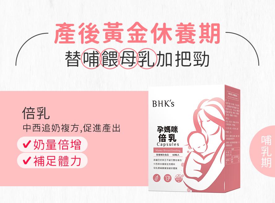 BHK's倍乳添加葫蘆巴籽,王不留行,中西複方,幫助發奶,增加奶量。