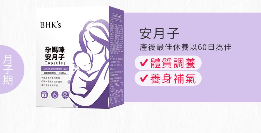 產後最佳調養日為60天,BHK's安月子幫助月子期滋補強身,是坐月子的最佳選擇。