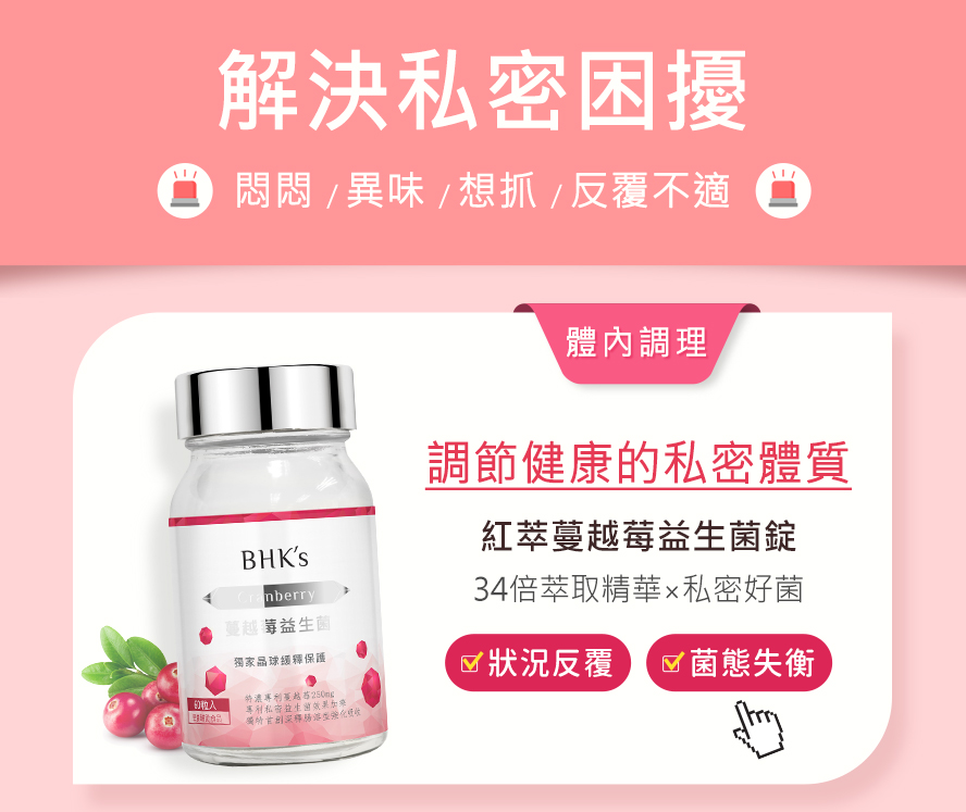 BHK's蔓越莓採34倍濃縮蔓越莓,添加私密益菌,呵護女性健康,解決私密困擾。