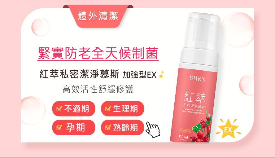 BHK's紅萃私密潔淨慕斯加強型適合生理期、懷孕期、更年期,私密清潔力、幫助私密處緊實。