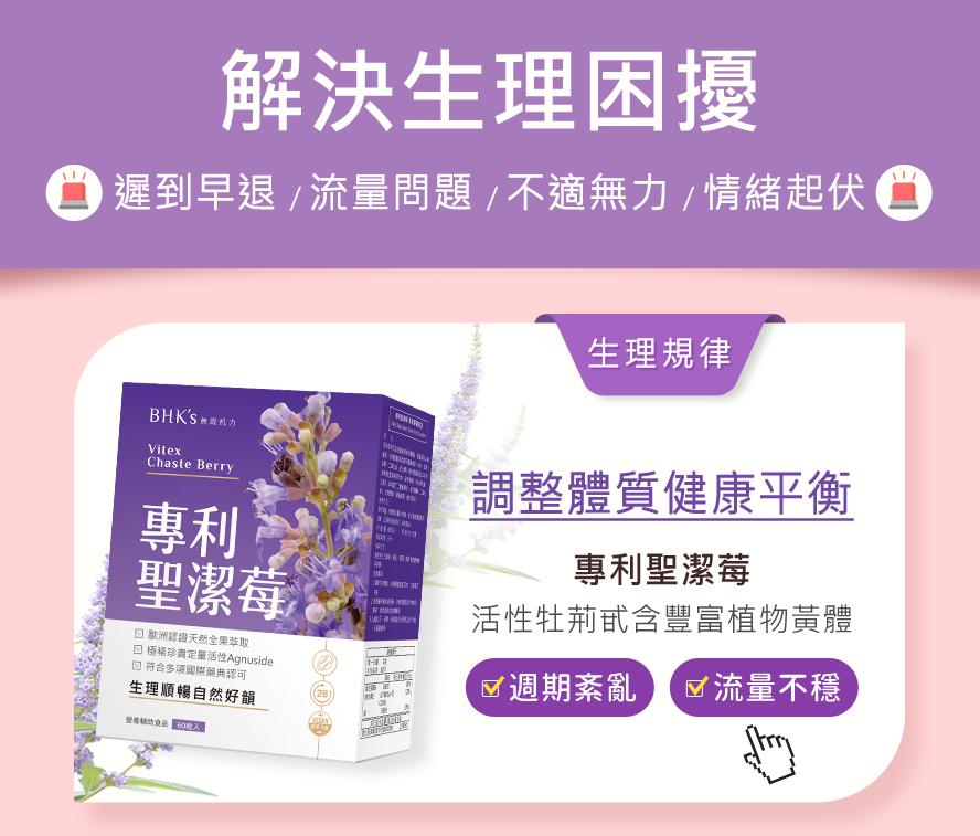 BHK's聖潔莓有助調節女性內分泌、調節經前症候群PMS及月經不規則、改善週期問題。