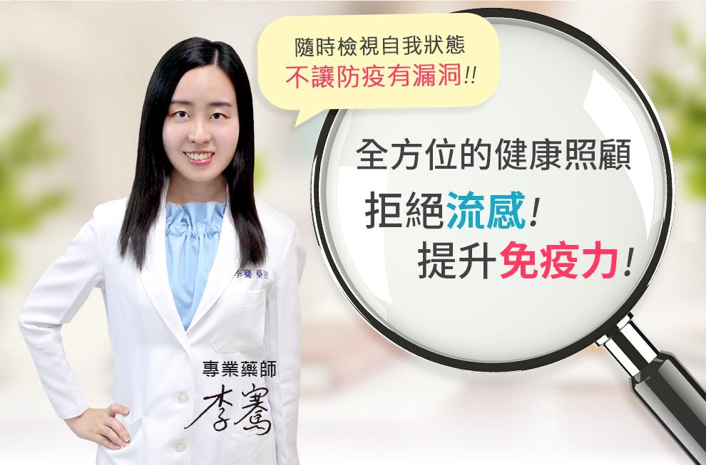 保護全方位的健康需求,拒絕流感,提升免疫力.