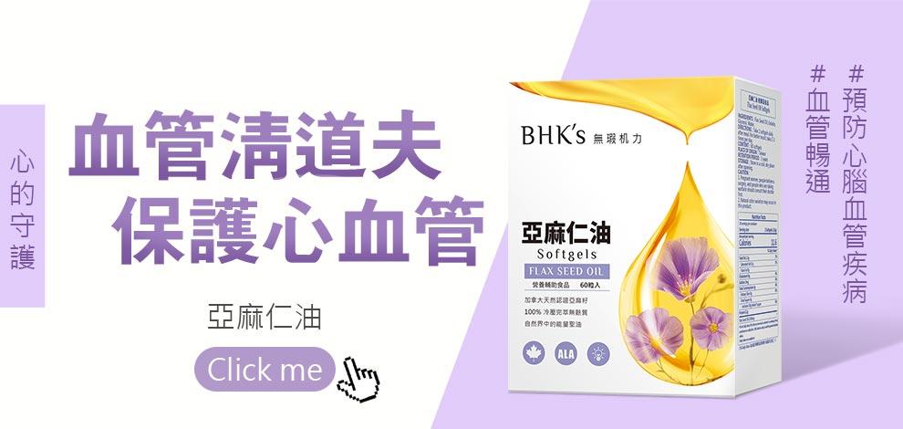 BHK 亞麻仁油可以保護心血管,維持血管暢通,預防心腦血管疾病.