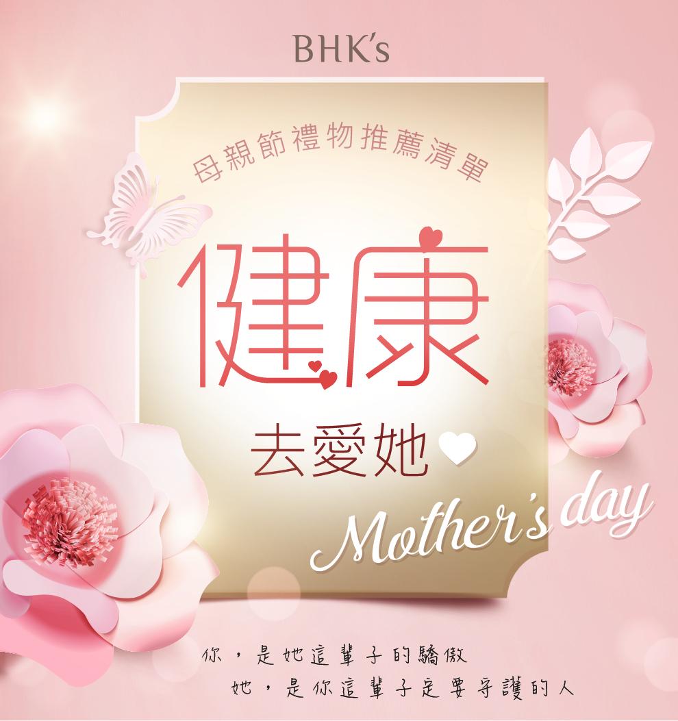 母親節禮物推薦清單,用「健康」去愛她.