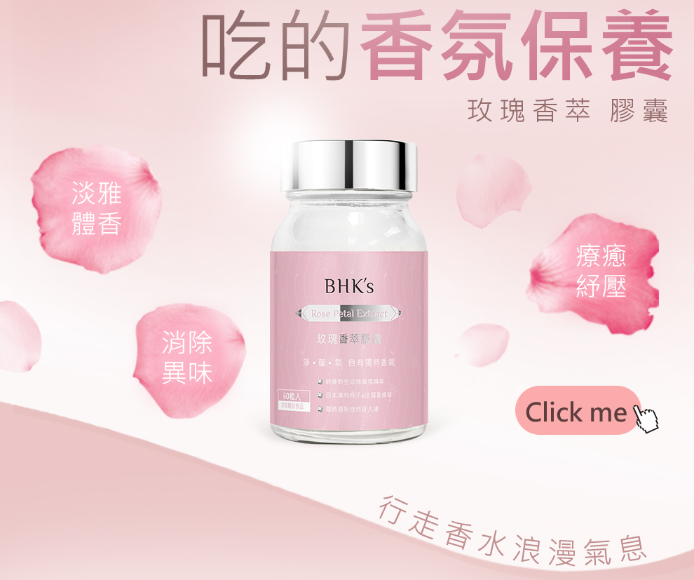 bhks 玫瑰香萃 膠囊,吃的香水幫助維持淡雅體香,消除異味.