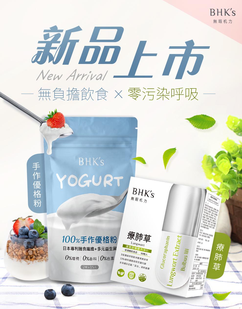 BHK's 新品上市:無負擔飲食及零污染呼吸.
