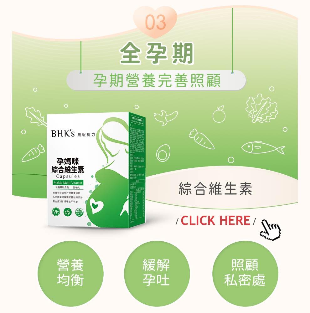 全孕期:綜合維生素,保持營養均勻,緩解孕吐,照顧敏感私密肌,孕期營養完善照顧。