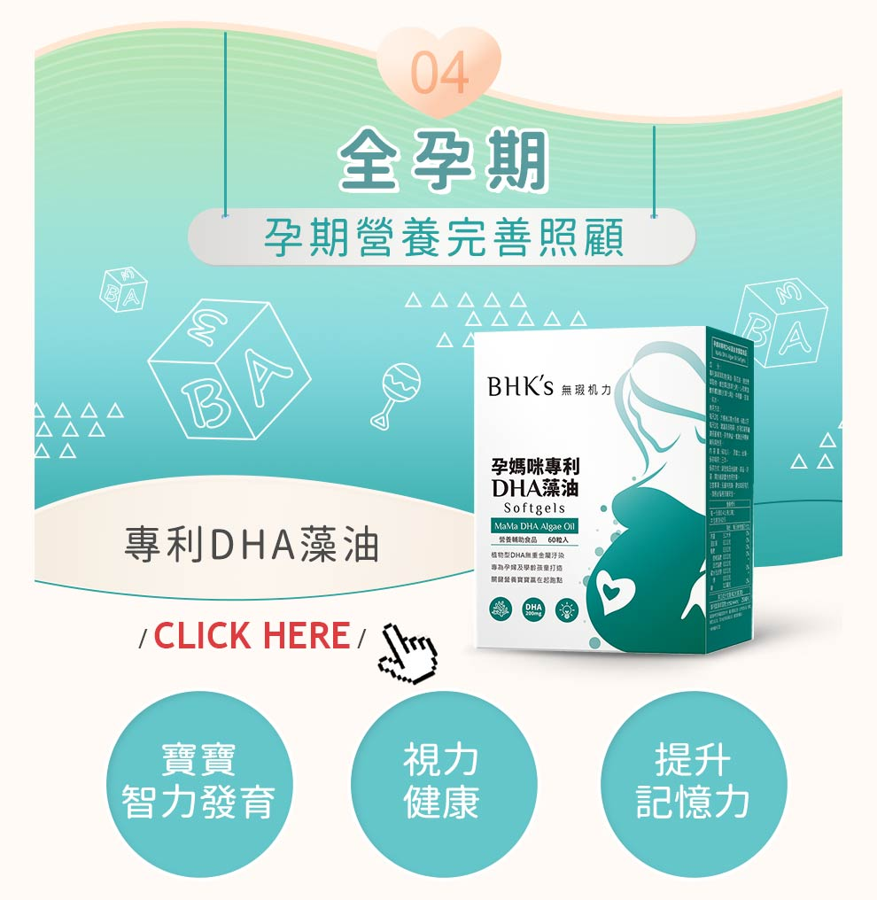 全孕期:專利DHA藻油,有助寶寶智力發育,維持視力健康,提升記憶力,全孕期都可以補充
