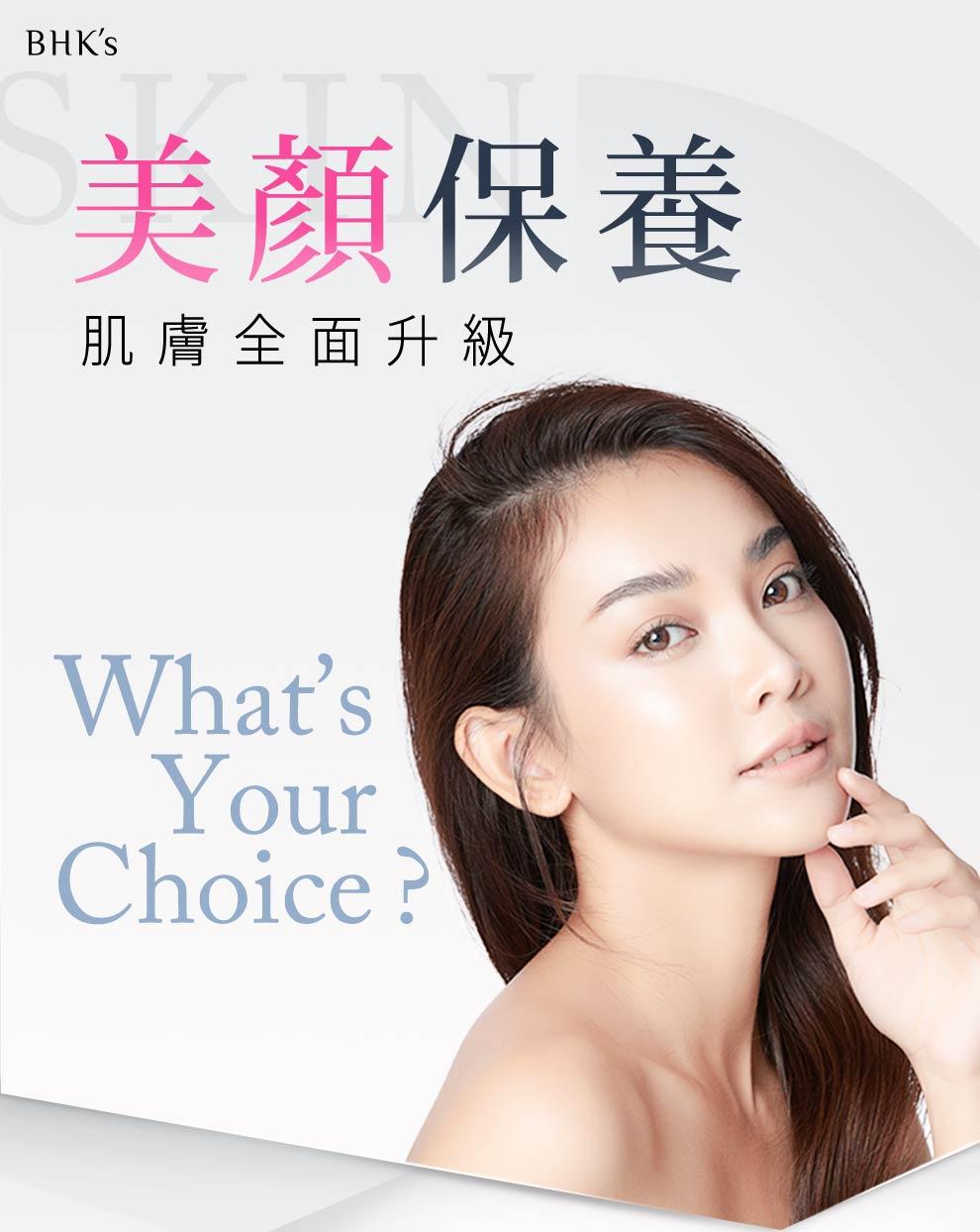 美顏保養產品咁多種,你會點選擇呢?8款產品絕對可以滿足所有肌膚需求!