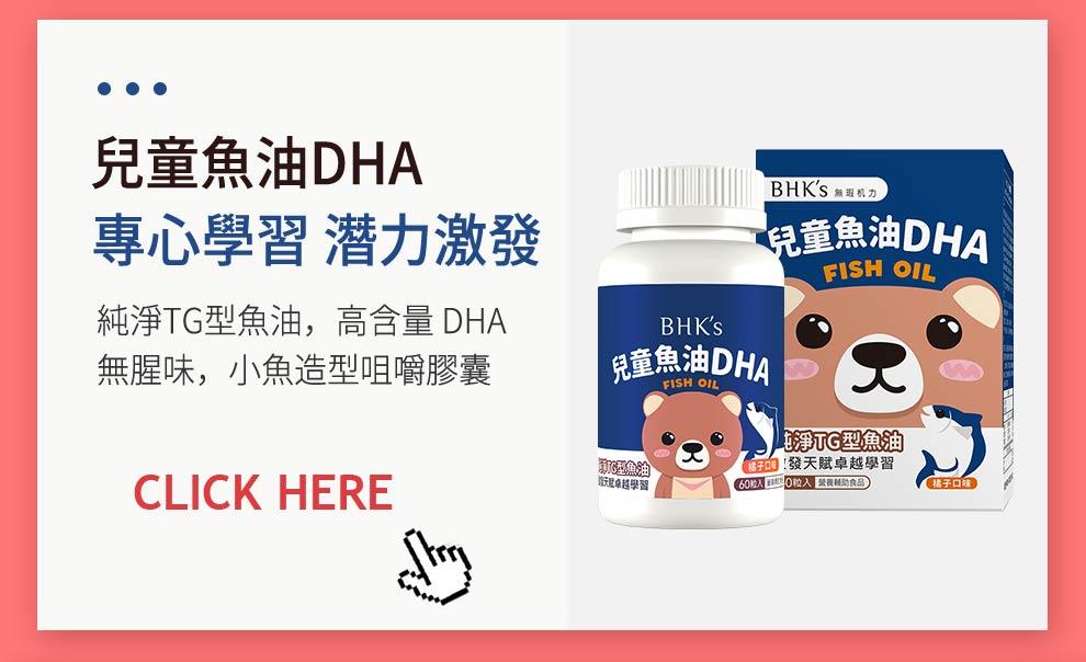 啟發孩子腦力潛能,首選兒童魚油DHA,純淨TG型魚油,高含量DHA,小魚造型咀嚼膠囊,無腥味好吸收,提升小朋友學習專注力