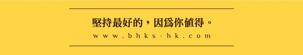 BHK's堅持最好的,因為你值得