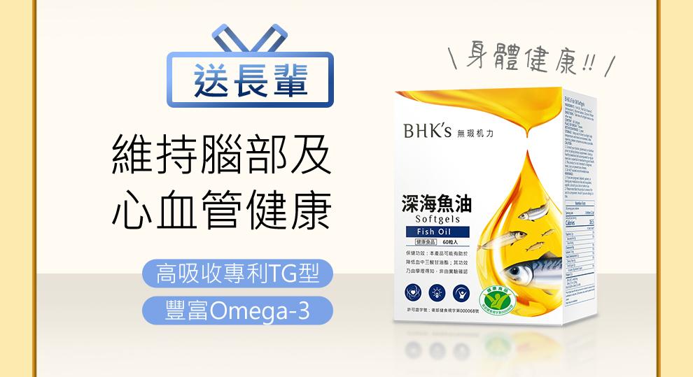 希望長輩身體健康可以送深海魚油,含有豐富Omega-3,加上專利TG型魚油超好吸收,有助中老人腦部及心血管健康。