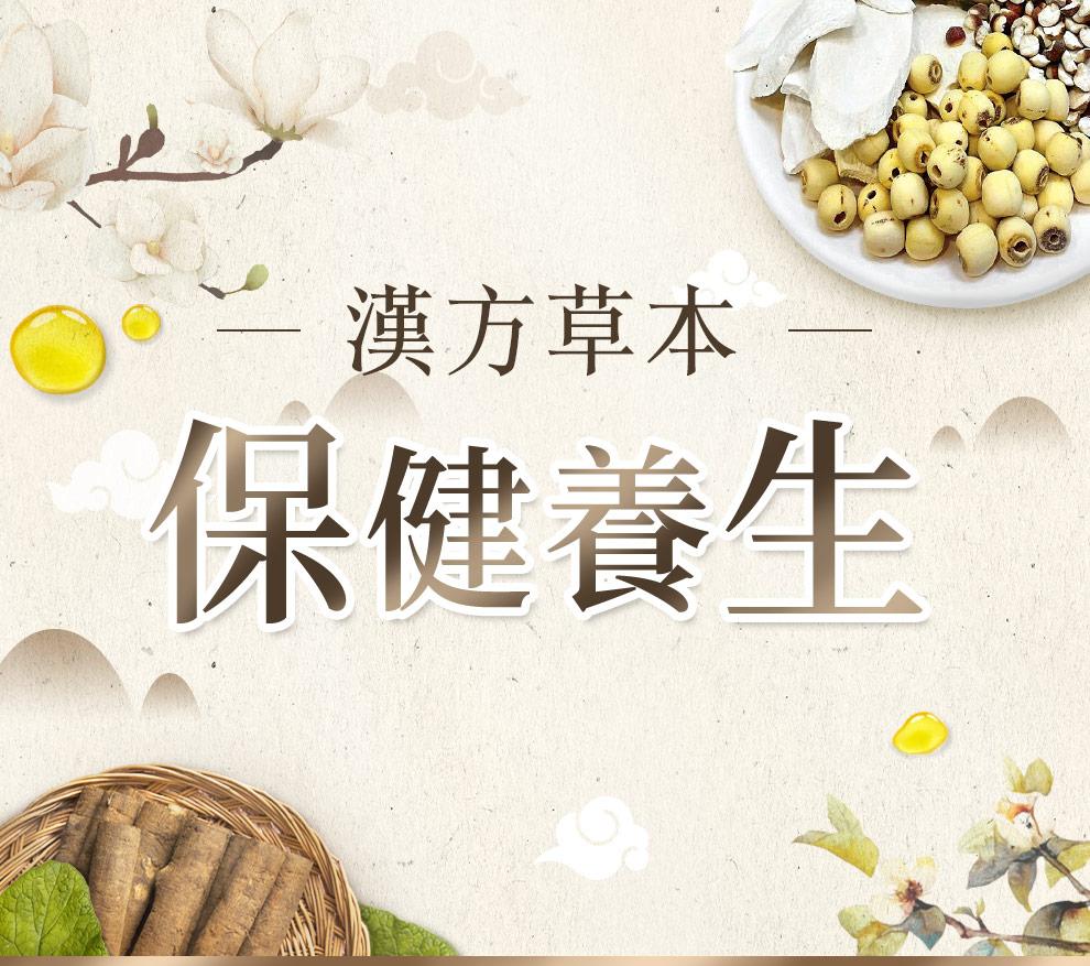 BHK's漢方草本最適合想養生又怕飲涼茶中藥既人,植物營養可完整保留,成分天然。