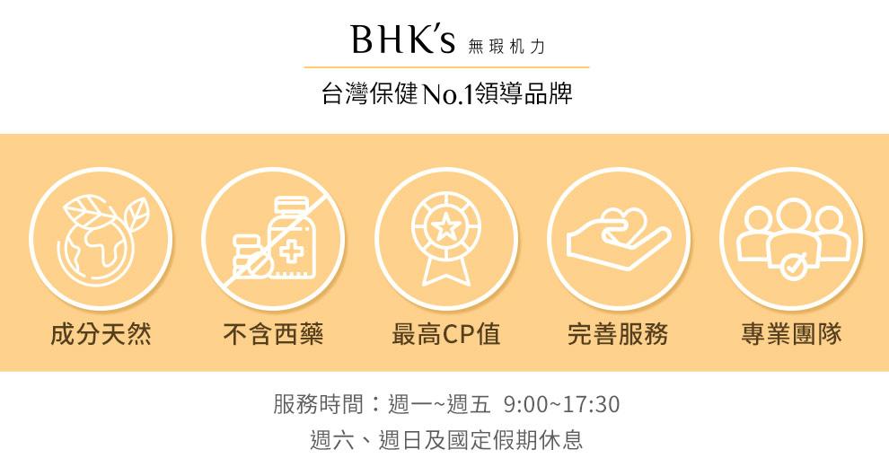 BHK's台灣保健品牌,成分天然不含西藥;最專業的團隊,為你呈上最優質的產品。