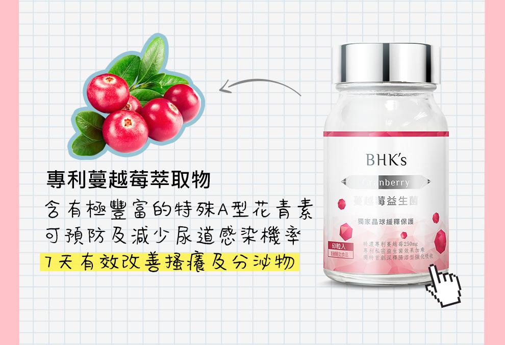 蔓越莓益生菌7天有效趕走私處悶熱搔癢及黏稠分泌物,預防及減少尿道感染機會