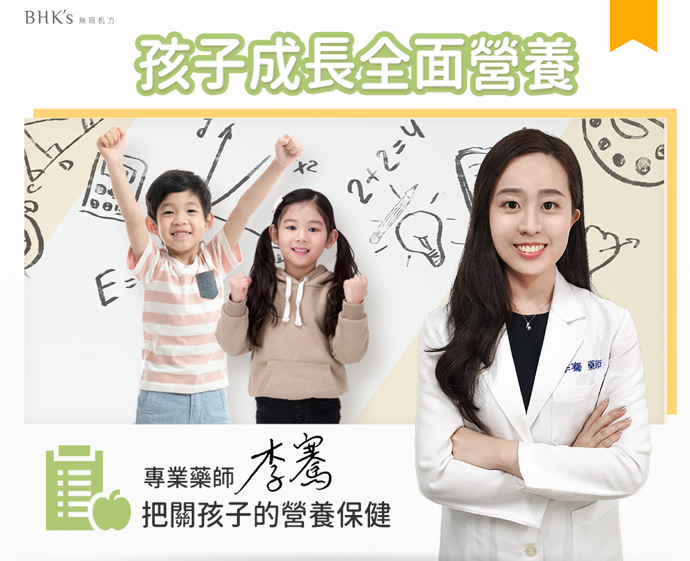 專業藥師李騫把關孩子既營養保健,幫助孩子健康成長