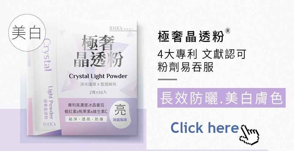 四大專利及文獻認可的極奢晶透粉,可以保護皮膚,抵抗UVA與UVB的傷害,長效防曬及美白膚色。
