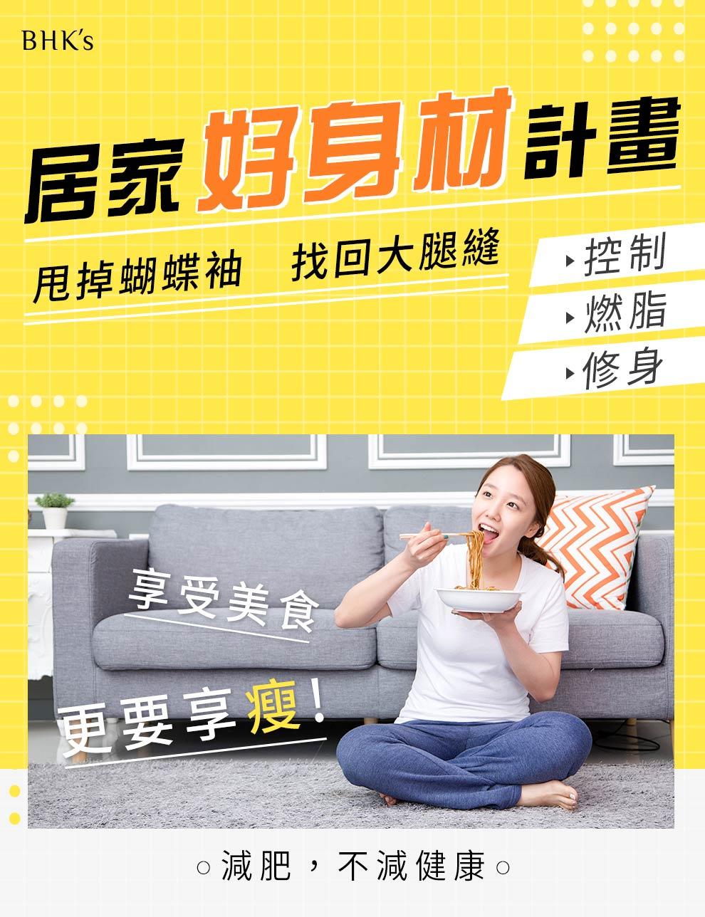 居家都可以擁有好身材,瘦身塑形通通達成,減肥唔減健康。
